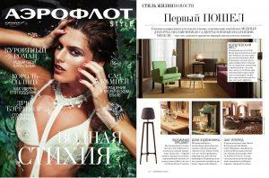АЭРОФДОТ Style – Aeroflot Style